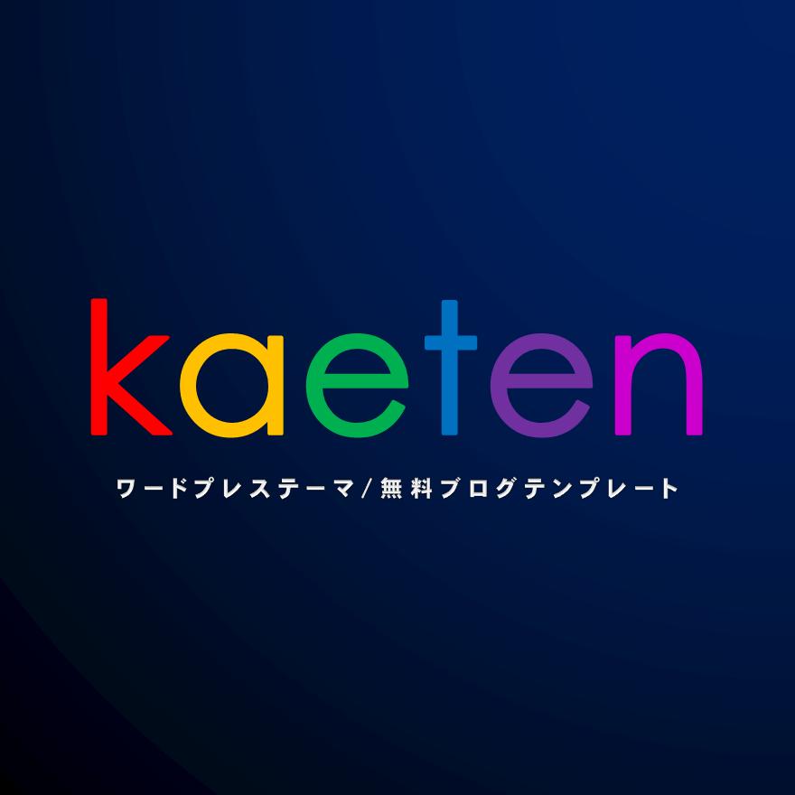 カエテンWP-JOY 記事装飾パーツ