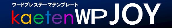 wp-jpy